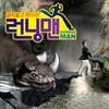 Futó ember Psy Gangnam játék
